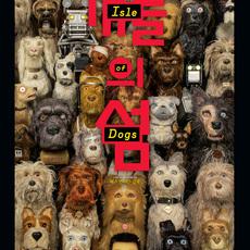 개들의 섬